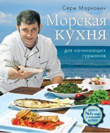 Обложка Морская кухня для начинающих гурманов Серж Маркович