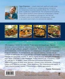 Обложка сзади Морская кухня для начинающих гурманов Серж Маркович