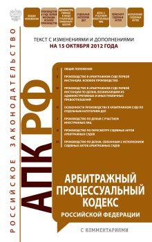 Арбитражный процессуальный кодекс Российской Федерации с комментариями : текст с изм. и доп. на 15 октября 2012 г.