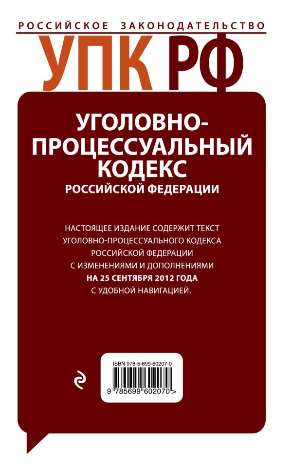 уголовно процессуальный кодекс