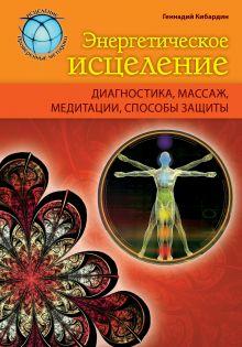 Кибардин Г.М. - Энергетическое исцеление: диагностика, массаж, медитации, способы защиты обложка книги
