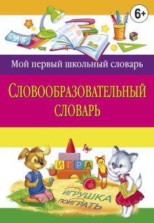 Руднева А.В. - Словообразовательный словарь обложка книги