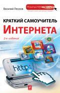 Краткий самоучитель Интернета, 2-е издание от ЭКСМО
