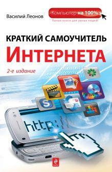 Краткий самоучитель Интернета, 2-е издание
