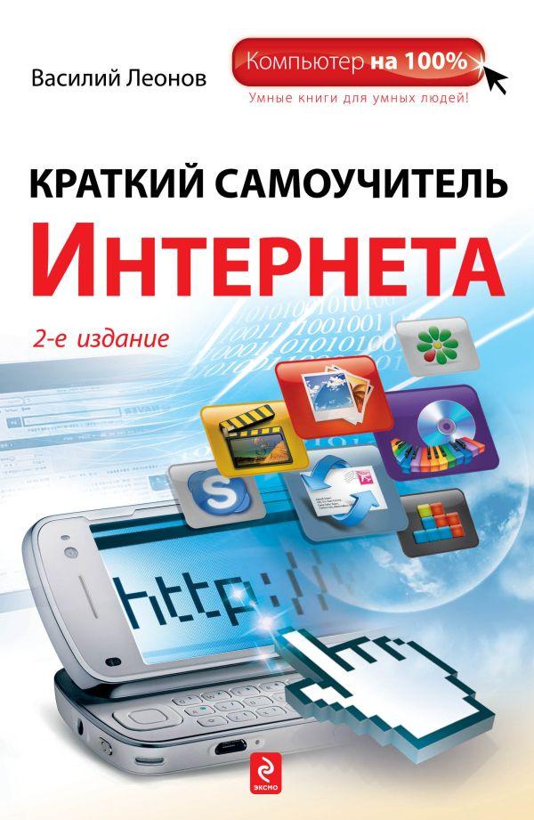 Краткий самоучитель Интернета, 2-е издание Леонов В.