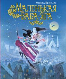 Пройслер О. - Маленькая Баба-Яга (пер. Ю. Коринца, ил. Н. Гольц) обложка книги