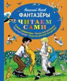 Фантазеры (ил. И. Семёнова) (ст.кор)