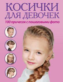 Миллер А. - Косички для девочек. 100 причесок с пошаговыми фото обложка книги
