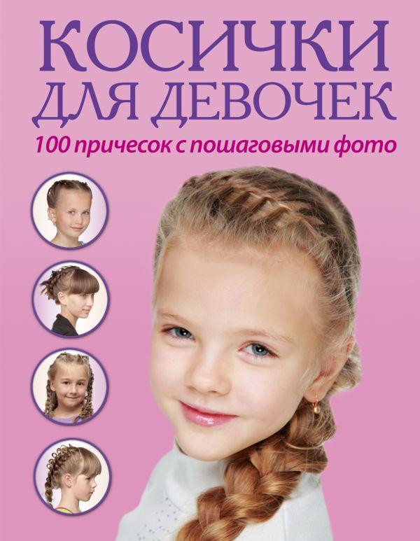 Косички для девочек. 100 причесок с пошаговыми фото Миллер А.
