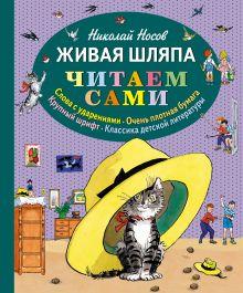 Живая шляпа (ст. изд.)
