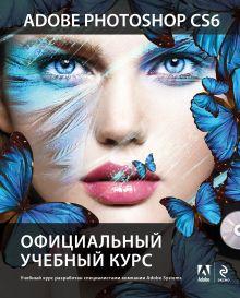 - Adobe Photoshop CS6 (+DVD). Официальный учебный курс обложка книги