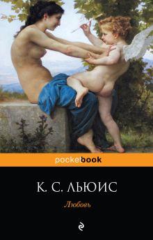 Любовь обложка книги