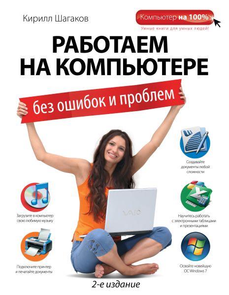 Работаем на компьютере без ошибок и проблем. 2-е издание