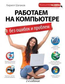 Шагаков К.И. - Работаем на компьютере без ошибок и проблем. 2-е издание обложка книги