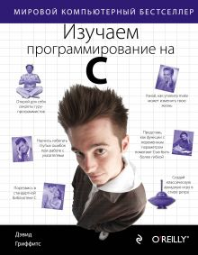 Изучаем программирование на C