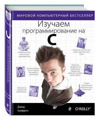 Изучаем программирование на C Гриффитс Д., Гриффитс Д.
