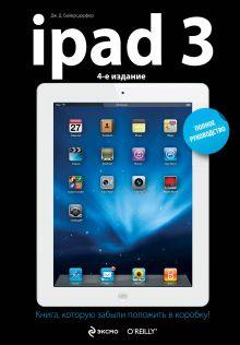 Байерсдорфер Д.Д. - iPad3. Полное руководство. 4-е издание обложка книги