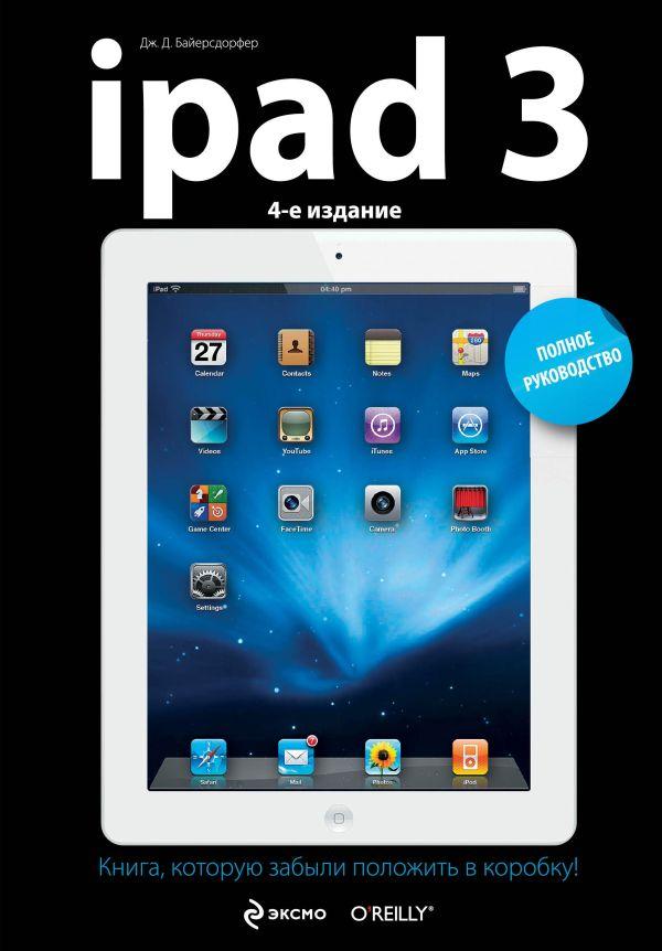 iPad3. Полное руководство. 4-е издание Байерсдорфер Д.Д.