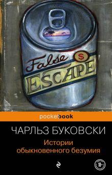 Обложка Истории обыкновенного безумия Чарльз Буковски