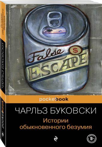 Истории обыкновенного безумия Буковски Ч.