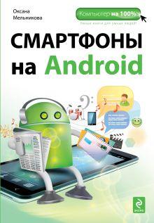 Мельникова О.М. - Смартфоны на Android обложка книги