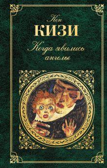 Кизи К. - Когда явились ангелы обложка книги