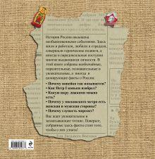 Обложка сзади Удивительная Россия. 500 фактов о нашей стране, которые вас поразят Андрей Гальчук