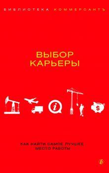 Башкирова В.Г. - Выбор карьеры обложка книги
