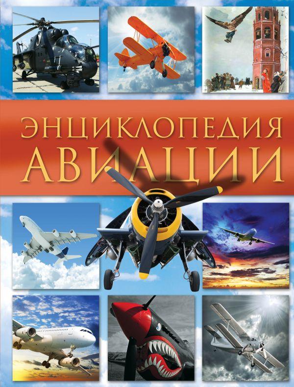 Энциклопедия авиации Пуков В.Н.