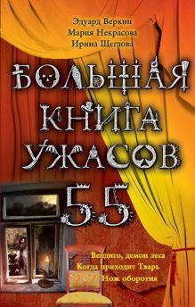 Большая книга ужасов. 55