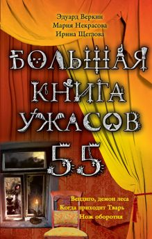 Большая книга ужасов. 55 обложка книги