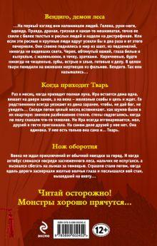 Обложка сзади Большая книга ужасов. 55 Эдуард Веркин, Мария Некрасова, Ирина Щеглова