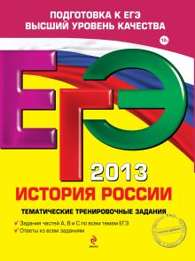 ЕГЭ-2013. История России. Тематические тренировочные задания обложка книги