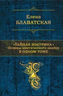 Блаватская Е.П. - Тайная доктрина. Основы мистического знания в одном томе обложка книги