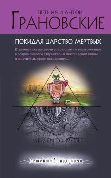 Покидая царство мертвых обложка книги