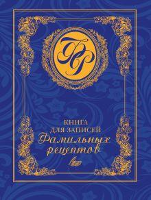 Книга для записей фамильных рецептов (синяя)