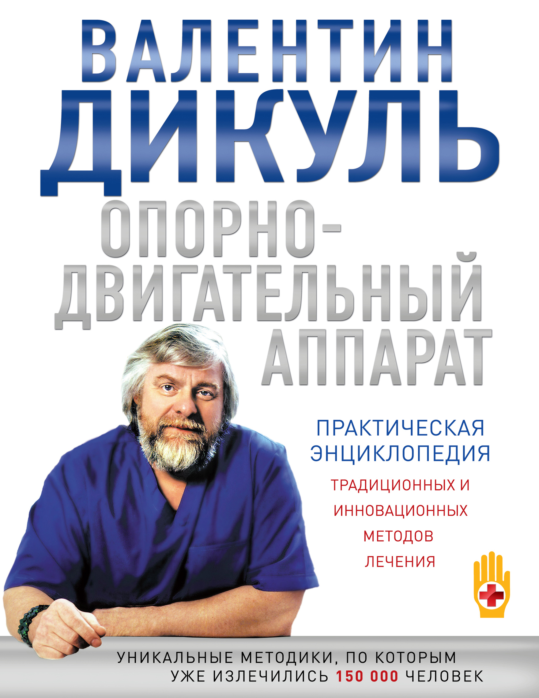 Опорно-двигательный аппарат: практическая энциклопедия традиционных и инновационных методов лечения