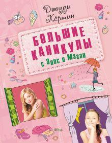Кёртин Д. - Большие каникулы с Элис и Мэган обложка книги
