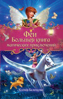 Обложка Феи. Большая книга магических приключений Ксения Беленкова