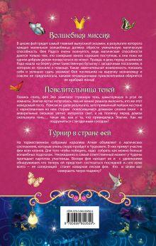Обложка сзади Феи. Большая книга магических приключений Ксения Беленкова