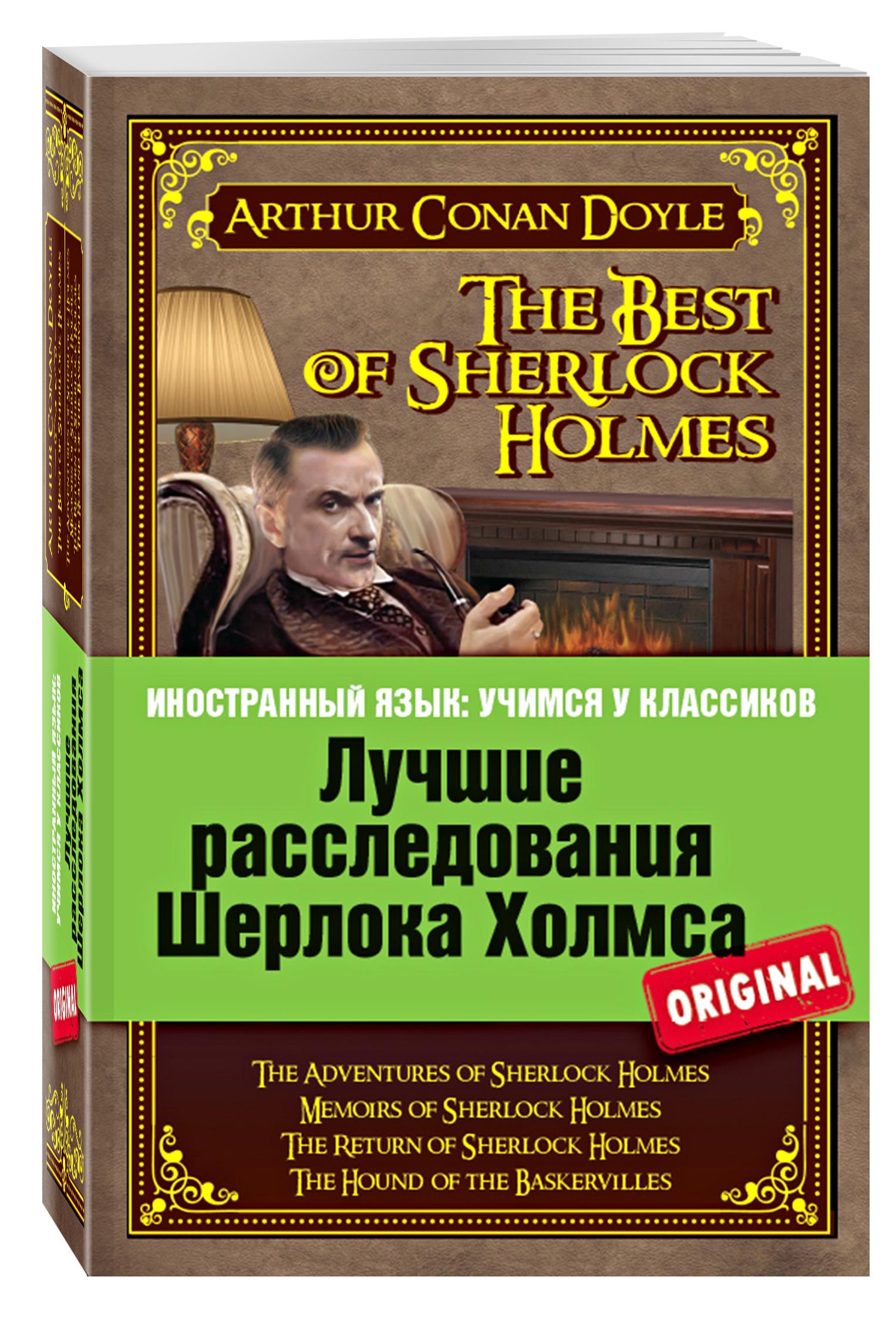Лучшие расследования Шерлока Холмса: Приключения Шерлока Холмса, Воспоминания Шерлока Холмса, Возвращение Шерлока Холмса, Собака Баскервилей