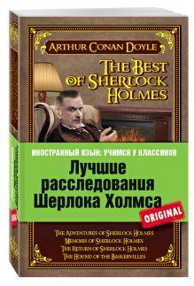 Конан Дойл А. - Лучшие расследования Шерлока Холмса: Приключения Шерлока Холмса, Воспоминания Шерлока Холмса, Возвращение Шерлока Холмса, Собака Баскервилей обложка книги
