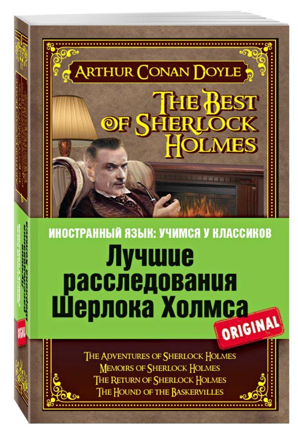 Лучшие расследования Шерлока Холмса: Приключения Шерлока Холмса, Воспоминания Шерлока Холмса, Возвращение Шерлока Холмса, Собака Баскервилей Конан Дойл А.