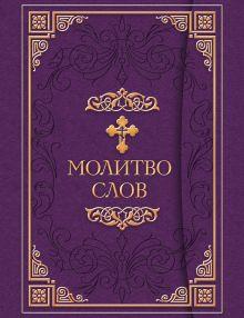 - Молитвослов [Издание в флоке с клапаном] обложка книги