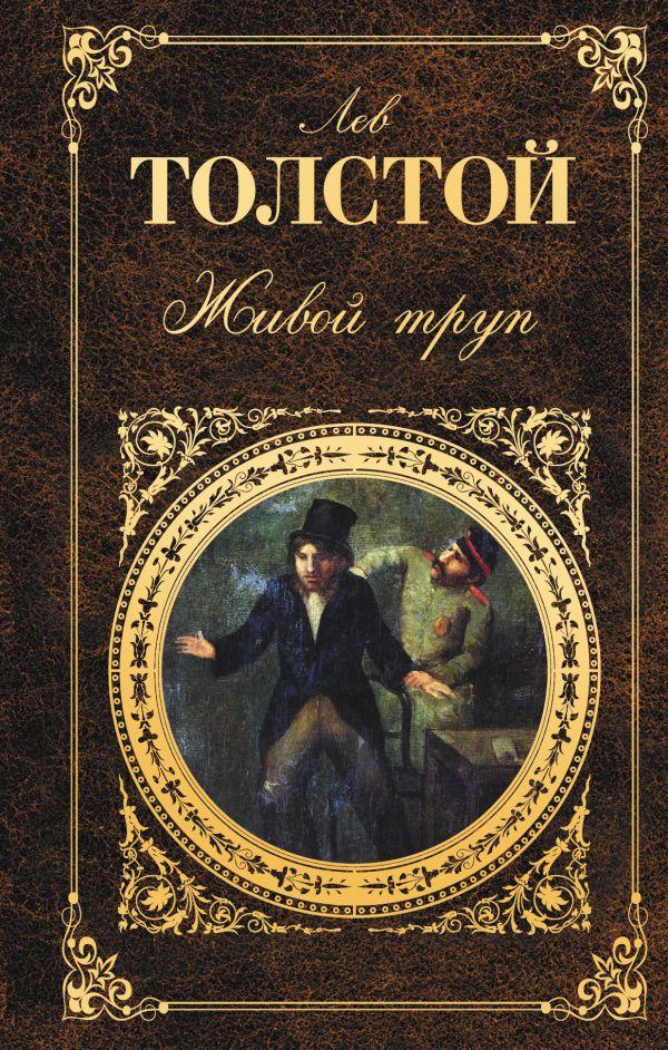 Живой труп Толстой Л.Н.