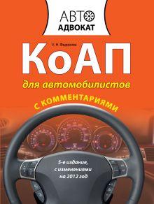 Федорова Е.Н. - КоАП для автомобилистов с комментариями. 5-е изд. С изменениями на 2012 год обложка книги