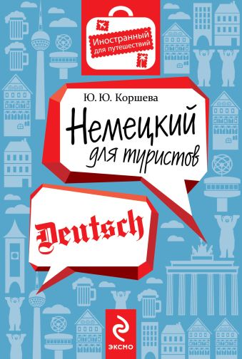 Немецкий для туристов Коршева Ю.Ю.
