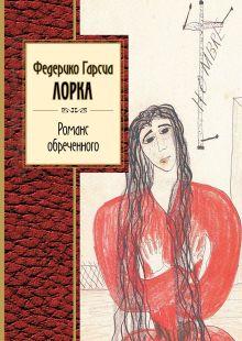 Лорка Ф.Г. - Романс обреченного обложка книги