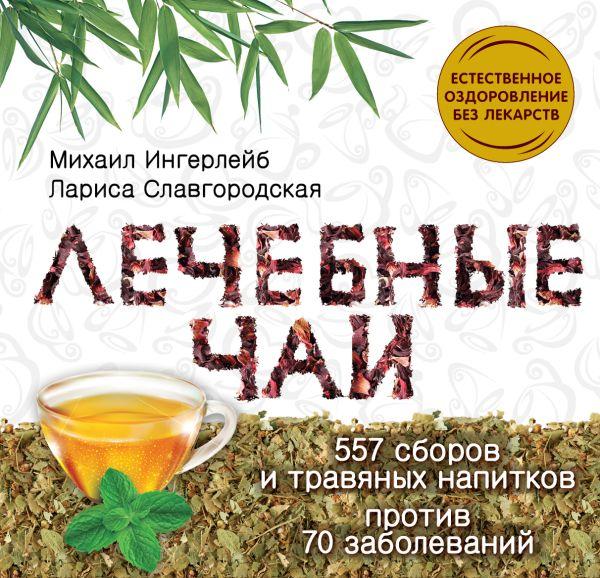 Лечебные чаи Ингерлейб М.Б., Славгородская Л.Н.