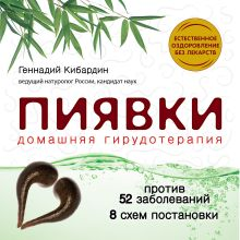 Кибардин Г.М. - Пиявки: домашняя гирудотерапия обложка книги